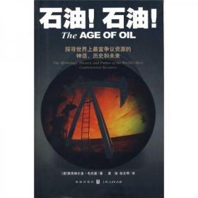 石油!石油!:探寻世界上最富有争议资源的神话、历史和未来