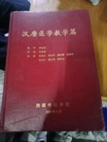 汉唐医学教学篇