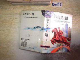 东方复兴之路:非西方社会发展理论与建设有中国特色社会主义