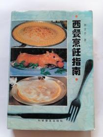 西餐烹饪指南
