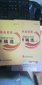 中共中央党校干部教育学院讲稿选【上下】