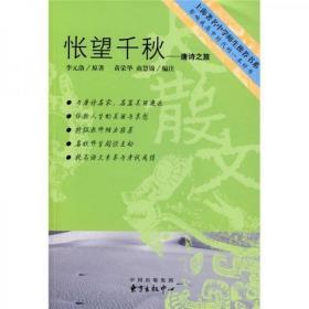 怅望千秋:唐诗之旅