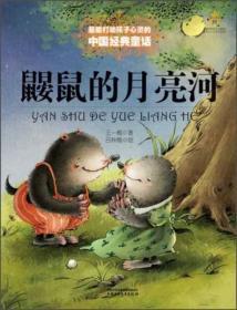 最能打动孩子心灵的中国经典童话-鼹鼠的月亮河