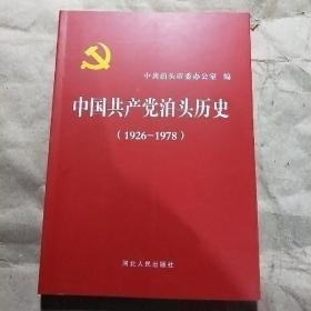 中国共产党雁塔历史【1926-1978】