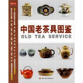 中国老茶具图鉴
