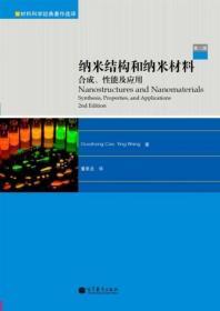 纳米结构和纳米材料:合成、性能及应用