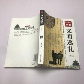 中国历史文明巡礼(图文版)