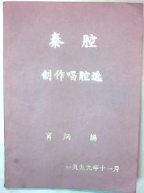秦腔创作唱腔选【签名版】