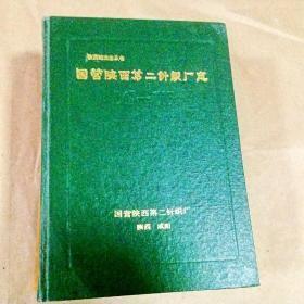 国营陕西第二针织厂志【1967-1985】第一卷