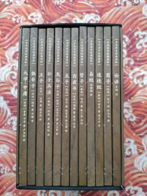 中华国学经典精粹国学十二子(全套12本)