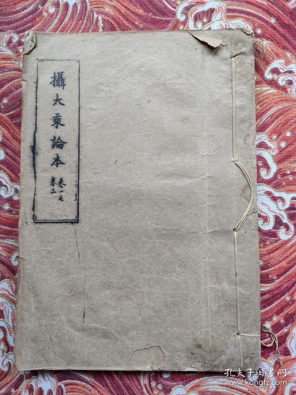 摄大乘论本 (卷一之卷三) 民七国年