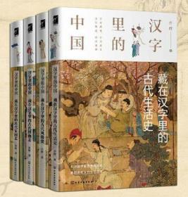 【套装4册】汉字里的中国——藏在汉字里的古代 博物志 + 家国志 + 生活史 + 风俗史