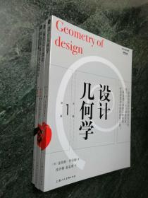 【套装 全3册】设计新经典 : 设计基础系列丛书