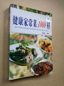 健康家常菜1000样