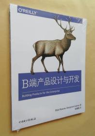 B端产品设计与开发