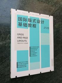 国际版式设计基础教程