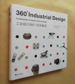 【精装】工业设计360° 完全解读