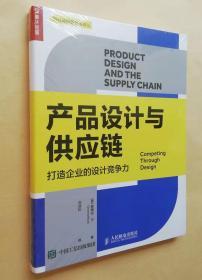 产品设计与供应链:打造企业的设计竞争力