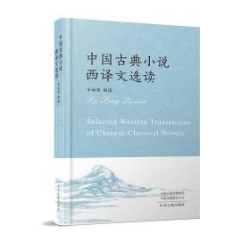 全新正版  中国古典小说西译文选读