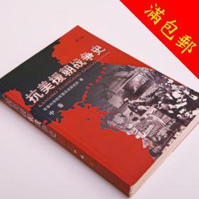 抗美援朝战争史(中册)