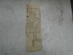 民国卄四年八月卅日《景宁县徵收田赋执照民国二十四年分上期》户名张邦成…(毛笔填写)