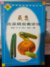 蔬菜病虫害诊治丛书《瓜类蔬菜病虫害诊治》