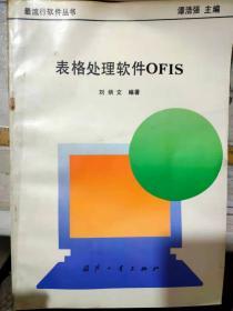 最流行软件丛书《表格处理软件OFIS》
