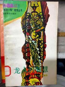 """""""两史一情""""教育丛书《龙人的智慧——中国古代史哲精华》""""天行有常"""",""""人定胜天""""——荀子和他的唯物主义思想、断代为史的开拓者——班固与<汉书>、""""文章在册,功德在民""""——著名唯物主义哲学家柳宗元......."""