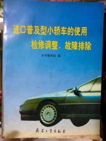 《进口普及型小轿车的使用检修调整、故障排除》