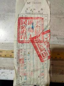 1954年《浙江省县区乡农渔猎牧户自产自销证明》姓名王启汪/品名黄牛