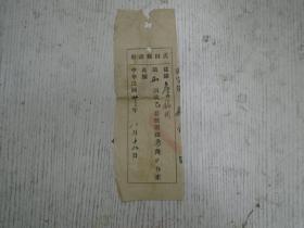 中华民国二十三年八月十六日青田县政府兹据詹福明购刑诉状乙套缴价很叁角0分正。此据(讼诉原件类)