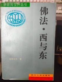 宗教与世界丛书《佛法·西与东》