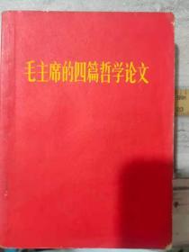 《毛主席的四篇哲学论文》矛盾论、关于正确处理人民内部矛盾的问题、人的正确思想是从哪里来的?