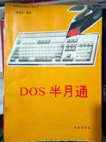 微机操作系统系列丛书《DOS半月通》