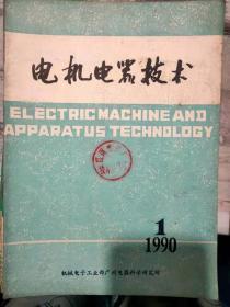 《电机电器技术 1990 1》微电子技术在电风扇中的开发与应用、微电子技术在冰箱中的开发与应用、扩大分马力电机出口的设想.......