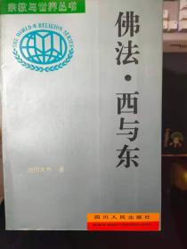 宗教与世界丛书 《宗教起源的探索》