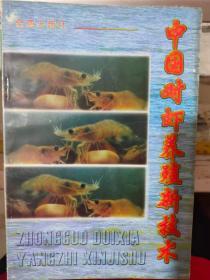 《中国对虾养殖新技术》