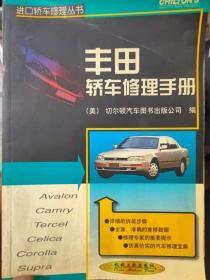 进口轿车修理丛书《丰田轿车修理手册》