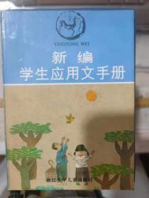 《新编学生应用文手册》
