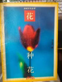 休闲文化丛书《种花》