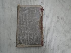 《文成堂石印重校攷正字汇》卷上/卷下(刀部七至八画 至 门部)