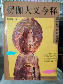 中国神秘文化研究丛书《楞伽大义今释》