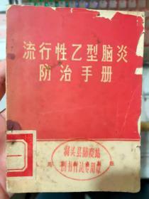 《流行性乙型脑炎防治手册 》