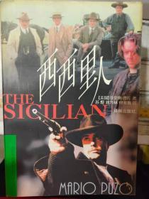 当代外国流行小说名篇丛书《西西里人》