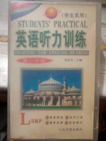 《英语听力练习 高二年级(学生实用)》(两盘磁带一本书)