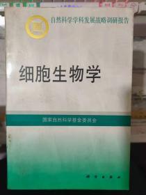 《自然科学学科发展战略调研报告 细胞生物学》