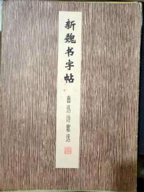 《新魏书字帖 鲁迅诗歌选》
