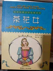 世界经典文学名著速读《茶花女》