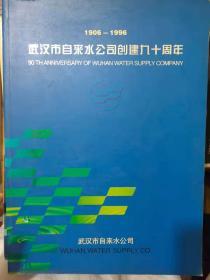 《武汉市自来水公司创建九十周年 1906-1996》