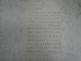 1956年9月25日《兰…材料》该人解放前1938年起任保长,保代表,户籍干事,区分部执委等职至解放。任保长强征壮丁多名,并曾将四名未到年的青年拉走顶替他人。任区分部委员据其坦白是在1940年起…郑洪禄(四大畲书票证书类/手写/钢笔书写)
